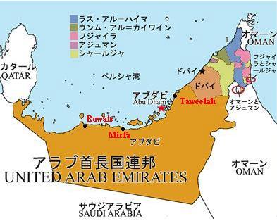 連邦 国 アラブ 首長